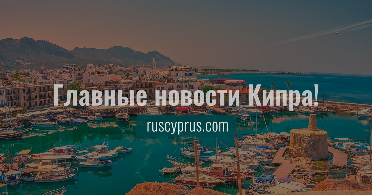 Коронавирус: Кипр отменил ограничения на въезд для привитых туристов