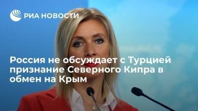 Захарова: мы не обсуждаем с Анкарой признание Крыма в обмен на признание Северного Кипра