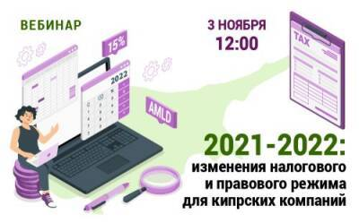 Вебинар «2021-2022: изменения налогового и правового режима для кипрских компаний»