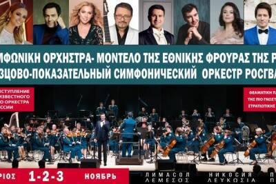 Образцово-показательный симфонический оркестр Росгвардии снова на Кипре!