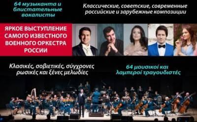 Симфонический оркестр Росгвардии снова на Кипре!