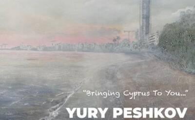 О Кипре с любовью