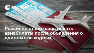 Aviasales: россияне чаще ищут авиабилеты после объявления о длинных выходных в ноябре
