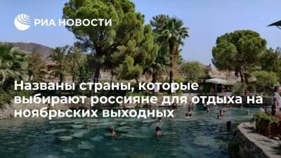 Туроператоры: россияне для отдыха на ноябрьских выходных выбирают Египет и Турцию