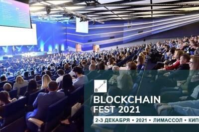 Blockchain Fest 2021 на Кипре: нетворкинг и тренды крипто-индустрии