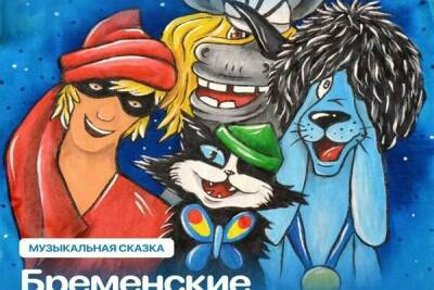 23 октября в Лимассоле состоится детский спектакль «Бременские музыканты»
