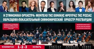 Образцово-показательный симфонический оркестр Росгвардии снова на Кипре