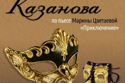 Не пропустите увлекательный спектакль «Казанова» по пьесе Марины Цветаевой «Приключение»