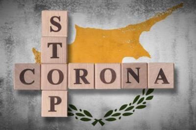Кабмин принял решение о целенаправленном ослаблении мер по сдерживанию пандемии на Кипре