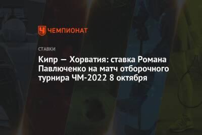 Кипр — Хорватия: ставка Романа Павлюченко на матч отборочного турнира ЧМ-2022 8 октября