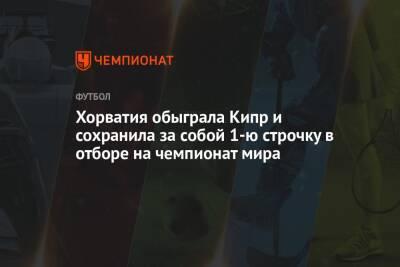 Хорватия обыграла Кипр и сохранила за собой 1-ю строчку в отборе на чемпионат мира