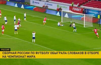 Российская сборная разгромила команду Кипра в матче отборочного раунда ЧМ по футболу