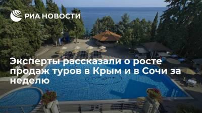 Эксперты рассказали о росте продаж туров в Крым и в Сочи за неделю