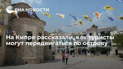 На Кипре рассказали, как туристы могут передвигаться по острову
