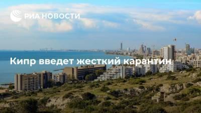 Кипр введет жесткий карантин