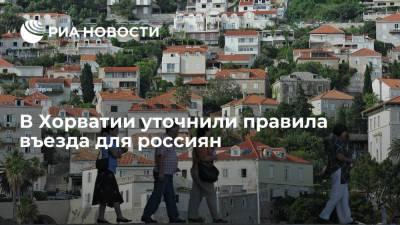 В Хорватии уточнили правила въезда для россиян