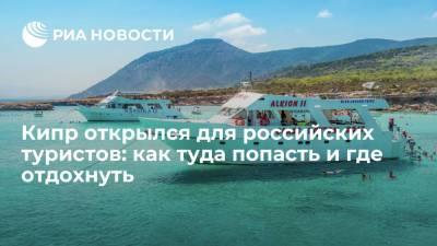Кипр открылся для российских туристов: как туда попасть и где отдохнуть