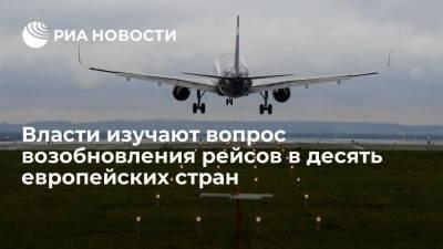 Власти изучают вопрос возобновления рейсов в десять европейских стран