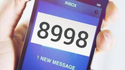 Два исключения при отправке SMS на номер 8998