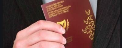 Более четырёх тысяч «золотых паспортов» Кипра были выданы незаконно