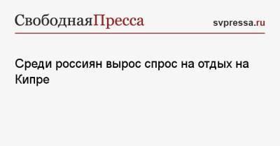 Среди россиян вырос спрос на отдых на Кипре