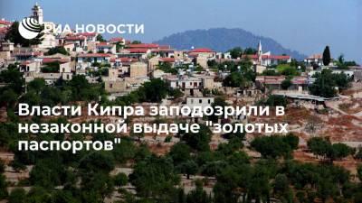 """Власти Кипра заподозрили в незаконной выдаче """"золотых паспортов"""""""