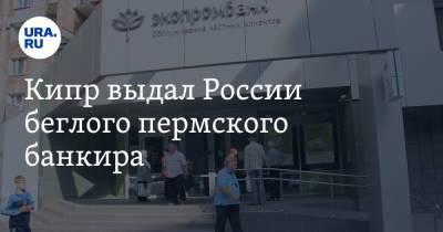 Кипр выдал России беглого пермского банкира