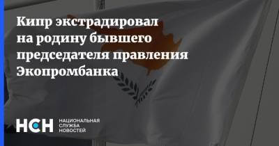 Кипр экстрадировал на родину бывшего председателя правления Экопромбанка