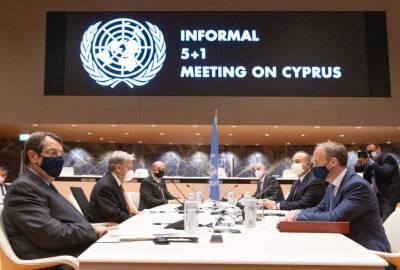 Неформальная встреча по кипрской проблеме в Женеве завершилась констатацией отсутствия точек соприкосновения