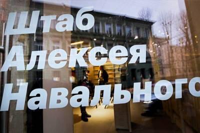 В России закрываются все штабы Навального