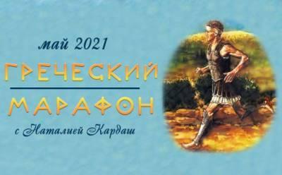 Первые шаги в освоении греческого