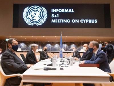 На конференции в Женеве о возобновлении переговоров по кипрскому вопросу точек соприкосновения не найдено