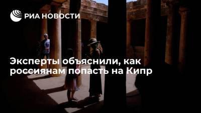Эксперты объяснили, как россиянам попасть на Кипр