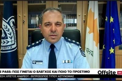 Полиция начинает охоту за нарушителями режима Safepass