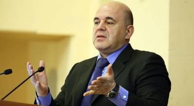 Мишустин: Кому-то хочется повторить ошибки бизнесменов, чьи доходы застряли на Кипре