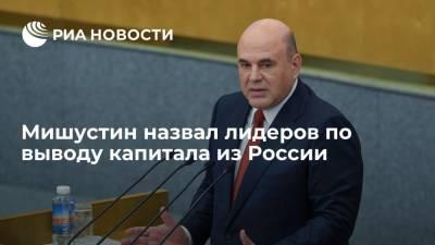 Мишустин назвал лидеров по выводу капитала из России
