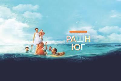 """Открытая онлайн-премьера на Kartina.TV: смотрите бесплатно самую жаркую лавстори 2021 года """"Рашн Юг""""!"""