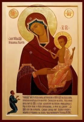 14 мая – икона Богородицы «Нечаянная Радость»
