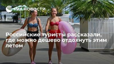Российские туристы рассказали, где можно дешево отдохнуть этим летом