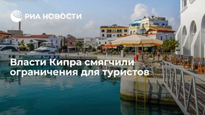 Власти Кипра смягчили ограничения для туристов