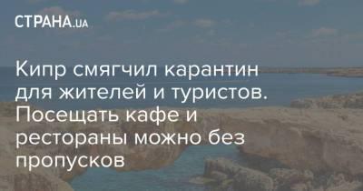 Кипр смягчил карантин для жителей и туристов. Посещать кафе и рестораны можно без пропусков