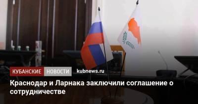 Краснодар и Ларнака заключили соглашение о сотрудничестве