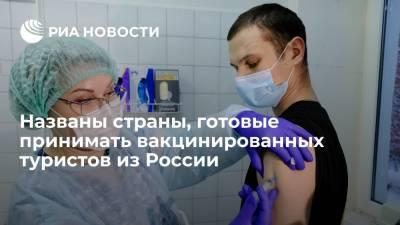 Названы страны, готовые принимать вакцинированных туристов из России