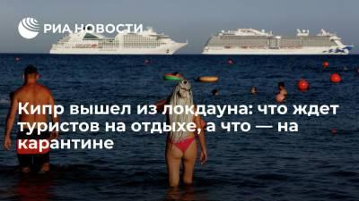 Кипр вышел из локдауна: что ждет туристов на отдыхе, а что — на карантине