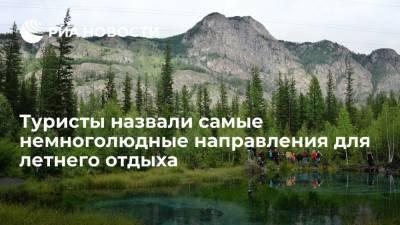 Туристы назвали самые немноголюдные направления для летнего отдыха
