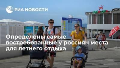 Определены самые востребованные у россиян места для летнего отдыха