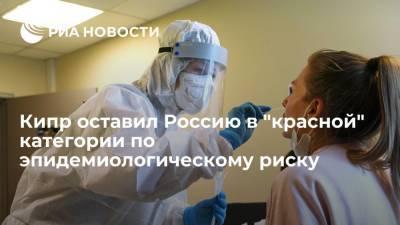"""Кипр оставил Россию в """"красной"""" категории по эпидемиологическому риску"""
