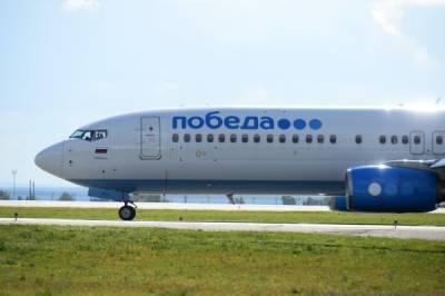 Авиакомпания «Победа» анонсировала рейсы из российских регионов на Кипр