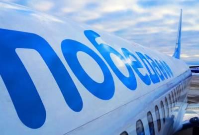 «Победа» начинает летать в Ларнаку из Перми, Екатеринбурга и Казани