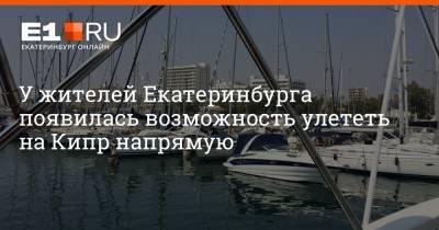 У жителей Екатеринбурга появилась возможность улететь на Кипр напрямую